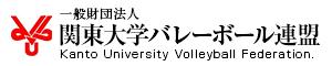 一般財団法人 関東大学バレーボール連盟