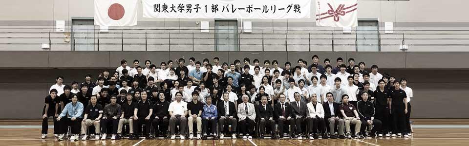関東大学バレーボール連盟_画像1