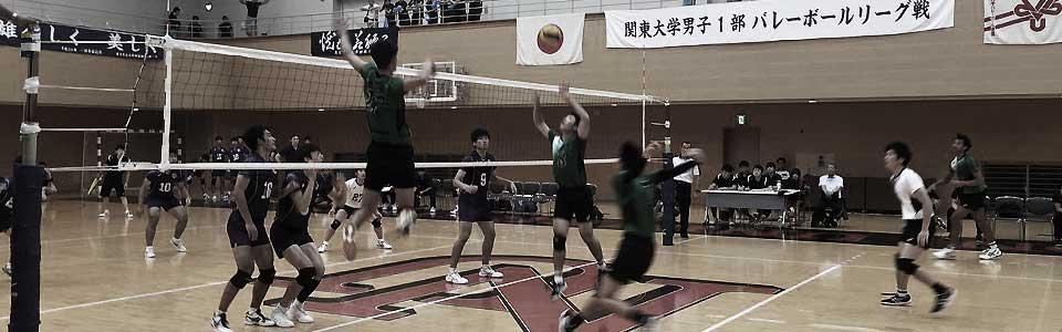関東大学バレーボール連盟_画像2